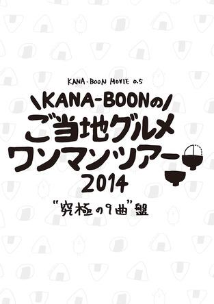 「奥義!KANA-BOON超合体BOX」どうでもいいオマケ002(CD封入) (okmusic UP's)