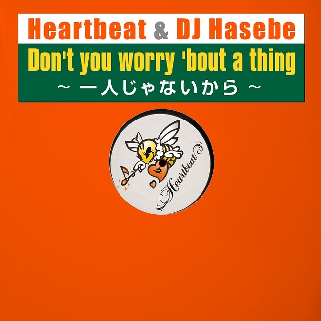 Heartbeat & DJ Hasebe  「Don't you worry 'bout a thing ~一人じゃないから~」