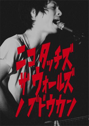 DVD & Blu-ray 『ニコ タッチズ ザ ウォールズ ノ ブドウカン』 (okmusic UP's)