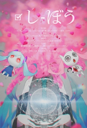 ピノキオピー『しぼう』初回限定盤ジャケット画像 (C)U/M/A/A Inc. (C)Crypton Future Media, INC. www.piapro.net ALL RIGHTS RESERVED.