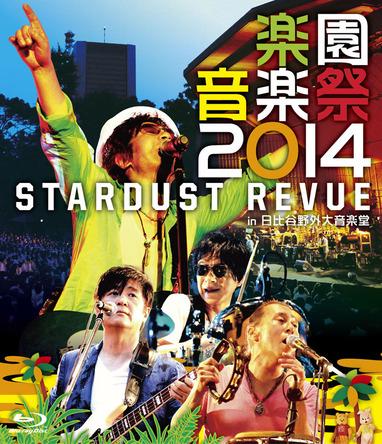 Blu-ray 『楽園音楽祭2014 STARDUST REVUE in 日比谷野外大音楽堂』 (okmusic UP's)