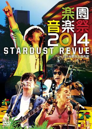 DVD 『楽園音楽祭2014 STARDUST REVUE in 日比谷野外大音楽堂』 (okmusic UP's)