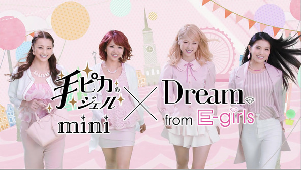 「手ピカジェル mini×Dream from E-girls」 (okmusic UP\'s)