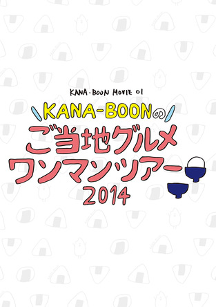 DVD 『KANA-BOON MOVIE 01 / KANA-BOONのご当地グルメワンマンツアー 2014』 (okmusic UP's)