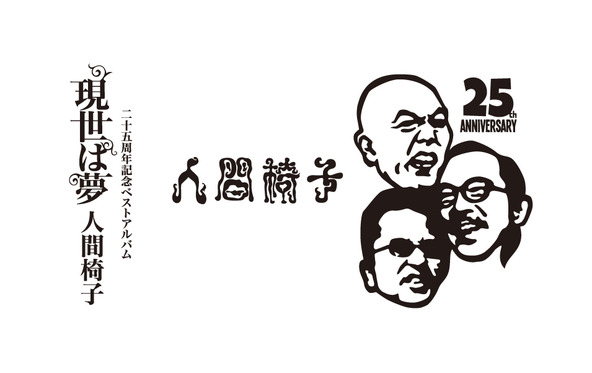 人間椅子 (okmusic UP's)