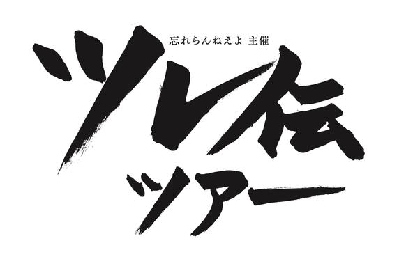 ツレ伝ツアーロゴ (okmusic UP's)