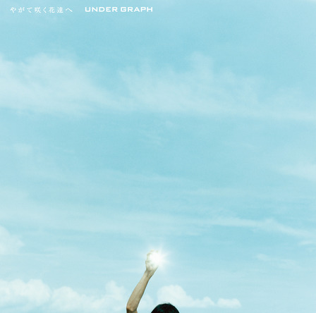 アルバム『やがて咲く花達へ』 (okmusic UP's)