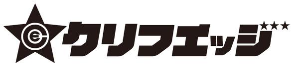 クリフエッジ ロゴ (okmusic UP's)