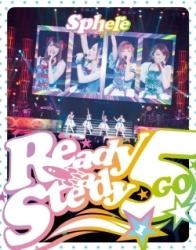 スフィア「スタートダッシュミーティング Ready Steady 5周年! in 日本武道館~いちにちめ~」ジャケット画像