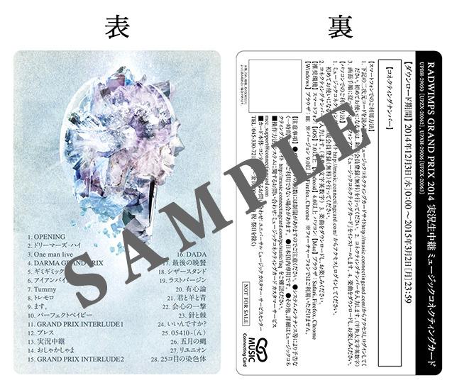 LIMITED  EDITION  ライブ音源 DL カード