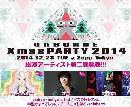 「unBORDE Xmas PARTY 2014」第二出演者 (okmusic UP\'s)