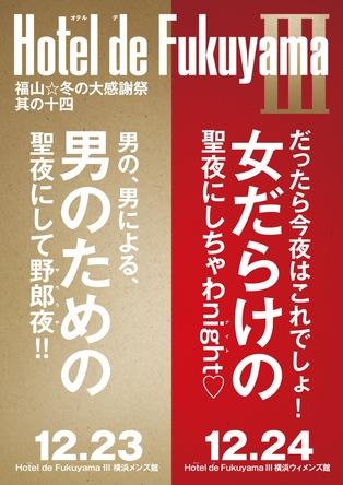 『福山☆冬の大感謝祭 其の十四』 (okmusic UP's)