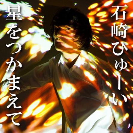 デジタルシングル「星をつかまえて(ハイキュー!! リエーフ見参! ver.)」 (okmusic UP's)