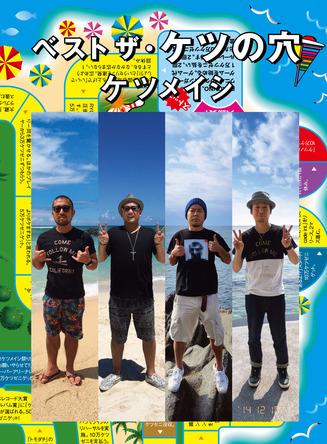 DVD 『ベスト ザ・ケツの穴』 (okmusic UP's)