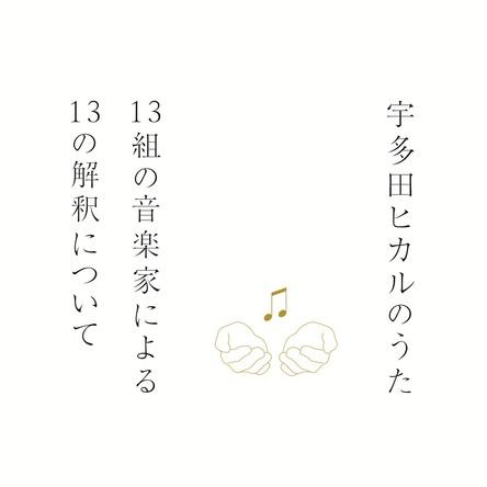 アルバム『宇多田ヒカルのうた -13組の音楽家による13の解釈について-』 (okmusic UP's)