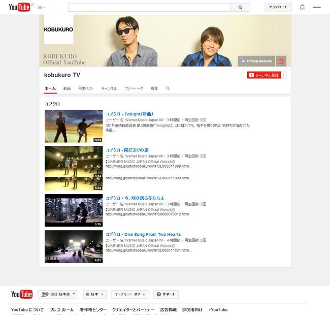 オフィシャルYouTubeチャンネル「kobukuro official TV」