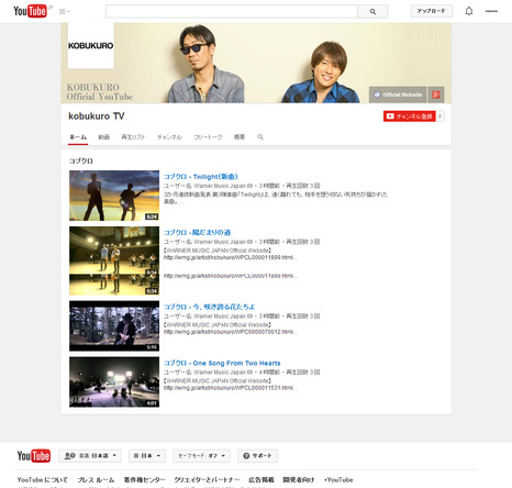 オフィシャルYouTubeチャンネル「kobukuro official TV」 (okmusic UP's)