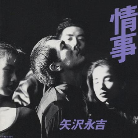 矢沢永吉 (okmusic UP's)
