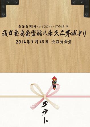 DVD 『ダウト自作自演【絆-kiz[U]na-】TOUR'14「我ガ全身全霊魂ハ永久ニ不滅ナリ」』初回プレス分スリーブケース (okmusic UP's)