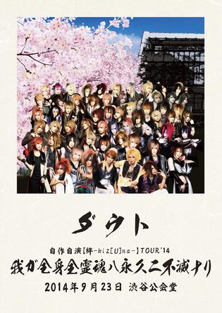 DVD 『ダウト自作自演【絆-kiz[U]na-】TOUR'14「我ガ全身全霊魂ハ永久ニ不滅ナリ」』 (okmusic UP's)