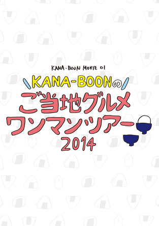 DVD 『KANA-BOON MOVIE 01 / KANA-BOONのご当地グルメワンマンツアー 2014』 (okmusic UP's)