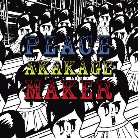 アルバム『PEACE MAKER』 (okmusic UP's)