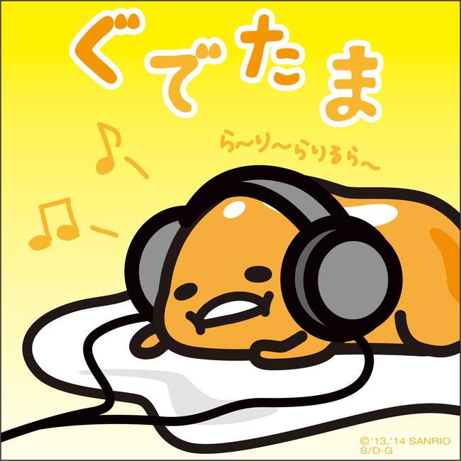 デジタルシングル「ぐでたまテーマソング」