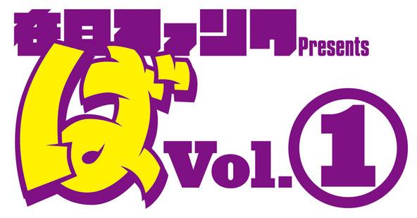 『在日ファンク presents「ば 」vol.1』 (okmusic UP's)
