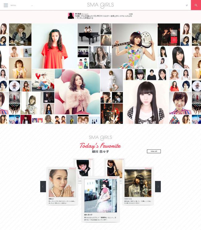 『SMA GIRLS』サイト画像