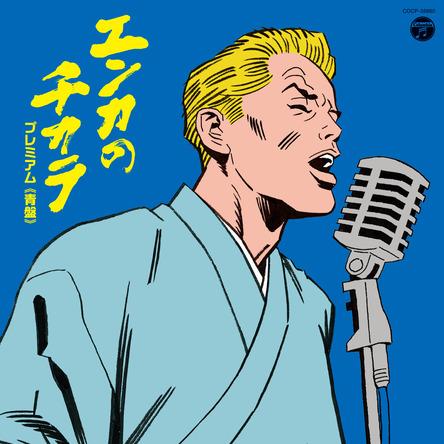 アルバム『エンカのチカラ プレミアム(青盤)』 (okmusic UP\'s)