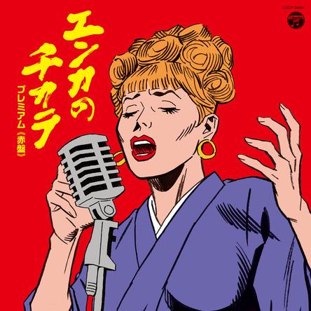 アルバム『エンカのチカラ プレミアム(赤盤)』 (okmusic UP's)