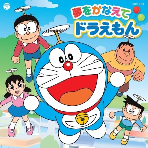 「夢をかなえてドラえもん」ジャケット画像 (C)Fujiko-Pro, Shogakukan, TV-Asahi, Shin-ei, and ADK