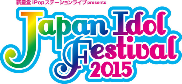 『新星堂iPopステーションライブ presents Japan Idol Festival 2015』 (okmusic UP's)