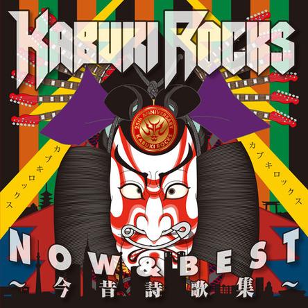 アルバム『KABUKI ROCKS NOW & BEST ~今昔詩歌集~』 (okmusic UP's)