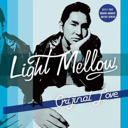 アルバム『Light Mellow オリジナル・ラブ』 (okmusic UP\'s)