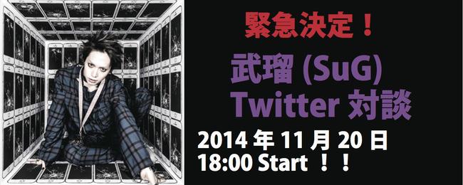 武瑠 (SuG) Twitter対談