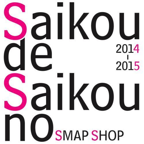 「Saikou de Saikou no Smap Shop 2014-2015」ロゴ