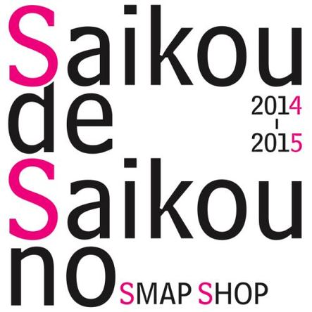 「Saikou de Saikou no Smap Shop 2014-2015」ロゴ (okmusic UP's)
