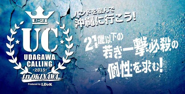 「宇田川コーリング U-21 in OKINAWA」