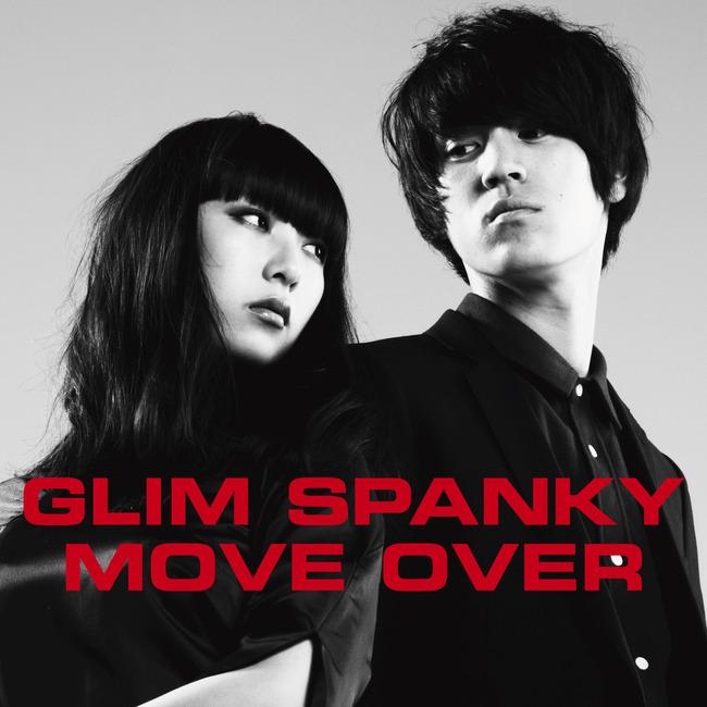 配信シングル「MOVE OVER」