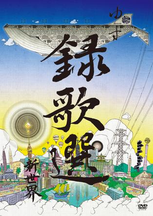 DVD 『録歌選 新世界』 (okmusic UP's)