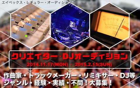 「クリエイター・DJオーディション」 (okmusic UP's)