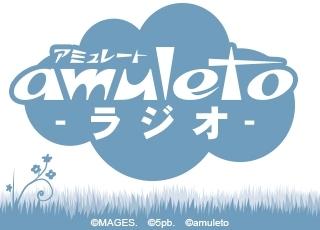 「アミュレート・ラジオ」ロゴ (okmusic UP\'s)