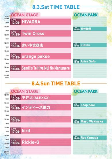 代々木公園のフリーイベント『OCEAN PEOPLES』、タイムテーブルを発表