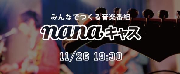 「みんなでつくる音楽番組 nanaキャス」   (okmusic UP's)