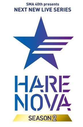 『HARE NOVA』 (okmusic UP\'s)