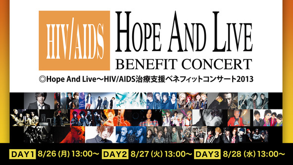 「Hope And Live〜HIV/AIDS治療支援ベネフィット・コンサート2013」 (okmusic UP\'s)