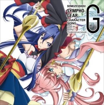 「戦姫絶唱シンフォギアG」キャラクターソング1ジャケット画像 (C)Project シンフォギアG(okmusic UP\'s)