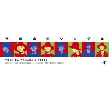 アルバム『吉田山田シングルズ』 (okmusic UP's)