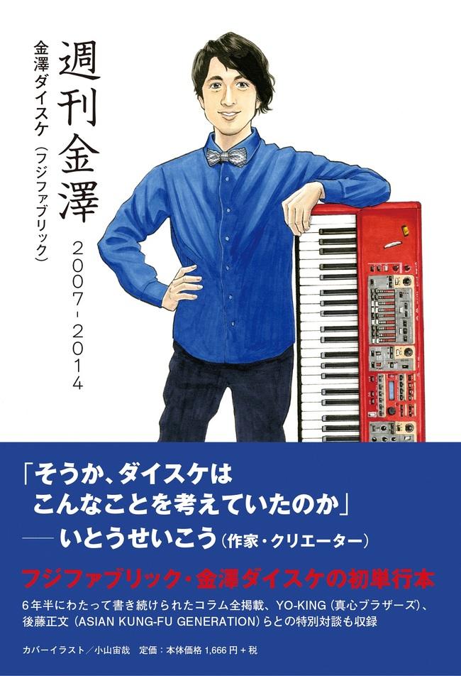単行本『週刊金澤2007-2014』